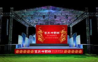 首尔中国日舞台设计