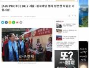 中国驻韩大使邱国洪,首尔市长朴元淳视察中华汉韵社的文化活动