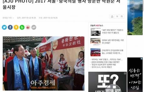 韩国媒体对中华汉韵社的相关报道